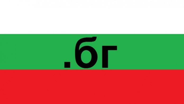 домейн .бг